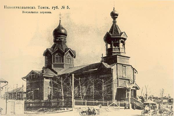 Церковь во имя святого пророка Даниила. Новониколаевск. Вид с улицы Вокзальной. Фотография начала XX в