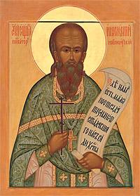 Икона священномученика Иннокентия.