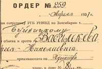 Ордер на арест. Ордер № 259, выписанный сотруднику УГБ УНКВД по Западно-Сибирскому краю на арест архиепископа Сергия.