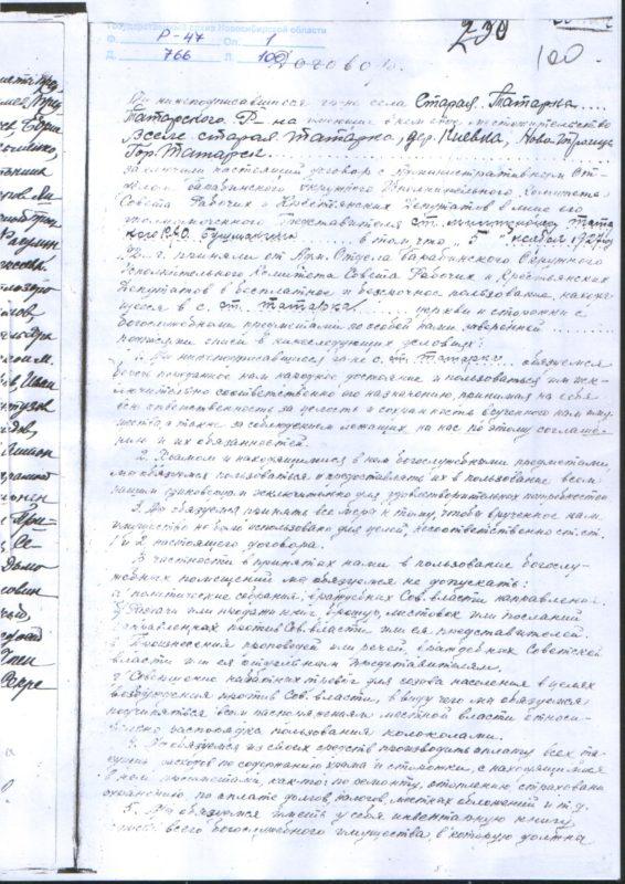 ГАНО, Татарский район, Татарск, 1927 год, Архивные документы, Договор