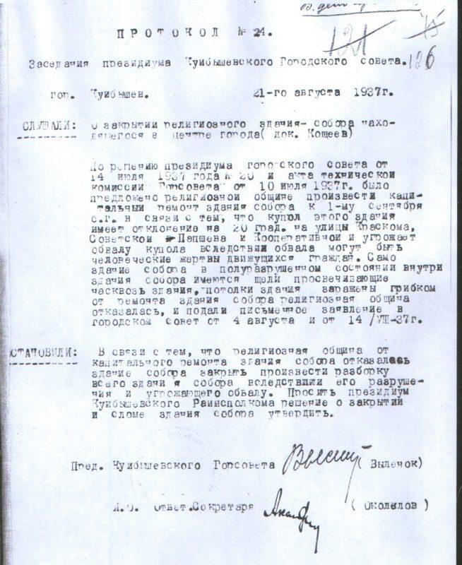 Каинск, ГАНО, Архивные документы, 1937 год, Спасский собор