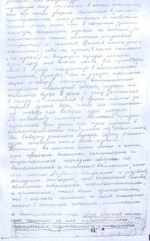 Каинск, ГАНО, Архивные документы, 1938 год, Спасский собор