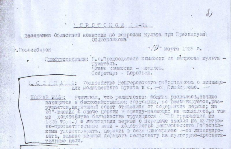 Архивные документы, ГАНО, Венгеровский район, Симбирцево 2-е