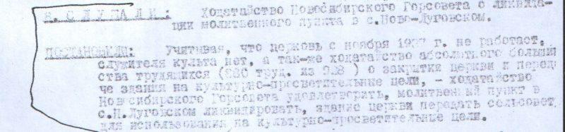 ГАНО, Архивные документы, 1938 год, Новолуговое, Новосибирский район