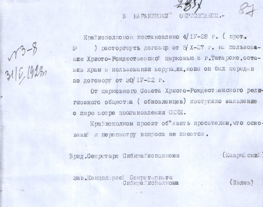 Архивные документы, ГАНО, протоиерей Игорь Затолокин, Михаил Алексеевич, Татарск, Новосибирская область