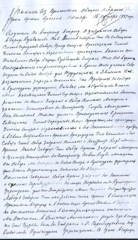 Каинск, ГАНО, Архивные документы, 1937 год, Спасский собор, рукописные документы