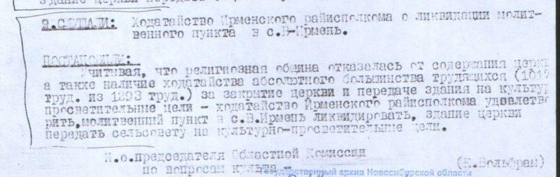 ГАНО, Архивные документы, 1937 год, Ордынский район, Верх-Ирмень