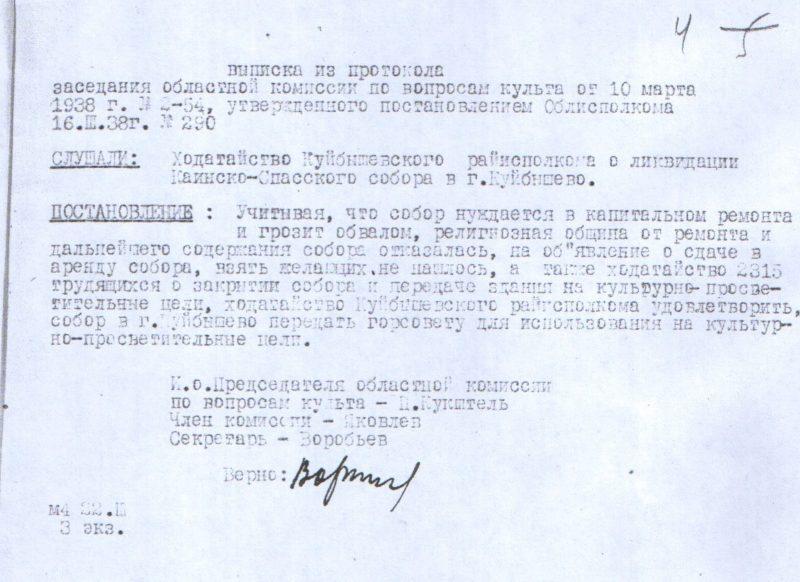 Каинск, ГАНО, Архивные документы, 1938 год
