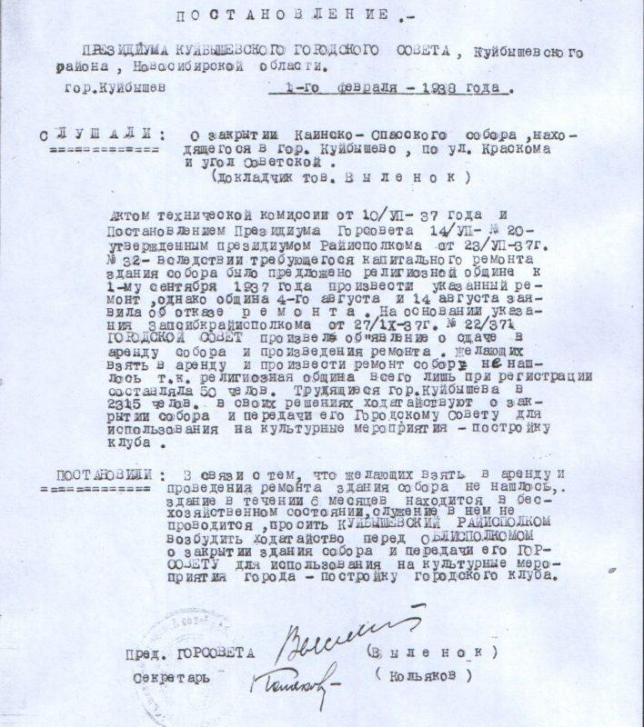 Каинск, ГАНО, Архивные документы, 1938 год, Спасский собор, рукописные документы