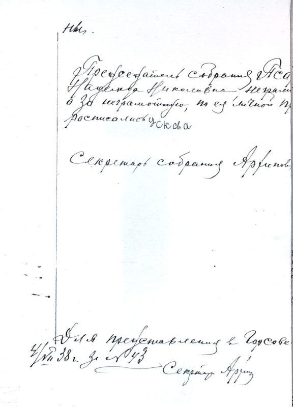 Архивные документы, ГАНО, Новосибирск, Александро-Невский собор, 1938 год
