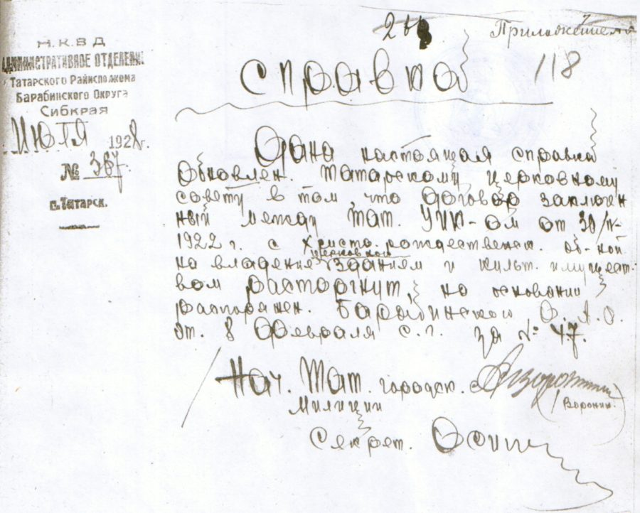 ГАНО, Татарск, Татарский район, НКВД, 1928 год