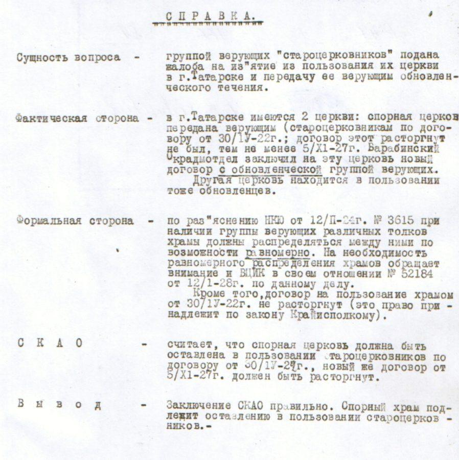 ГАНО, Татарский район, Татарск, 1928 год, Архивные документы