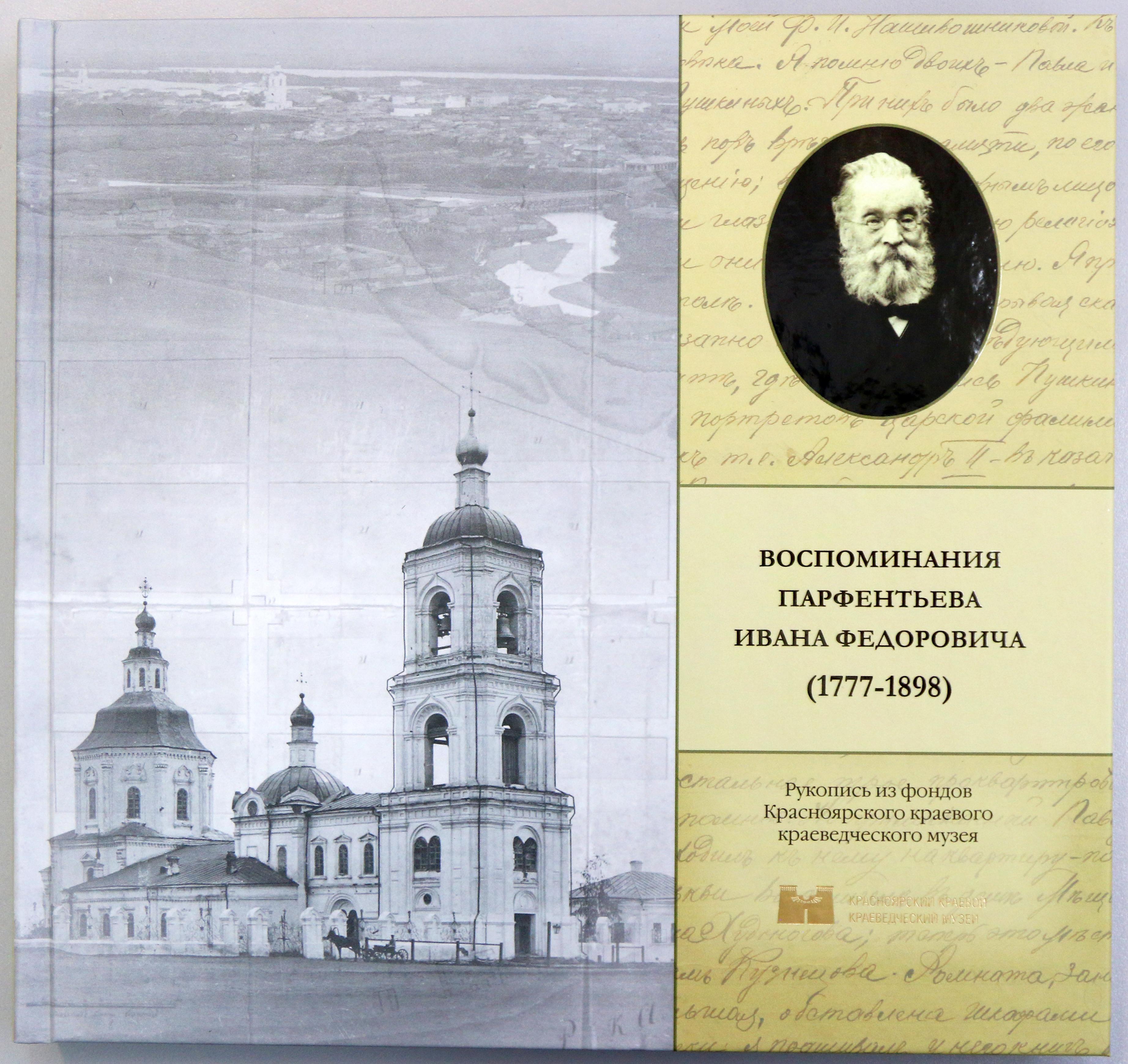 IMG_9151 Красноярский краеведческий музей выпустил книгу о жизни в Красноярске XIX века