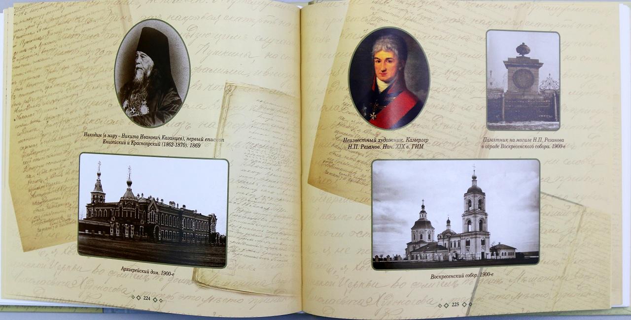 IMG_9153 Красноярский краеведческий музей выпустил книгу о жизни в Красноярске XIX века