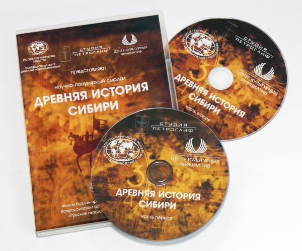 Научно-популярный сериал «Древняя история Сибири»