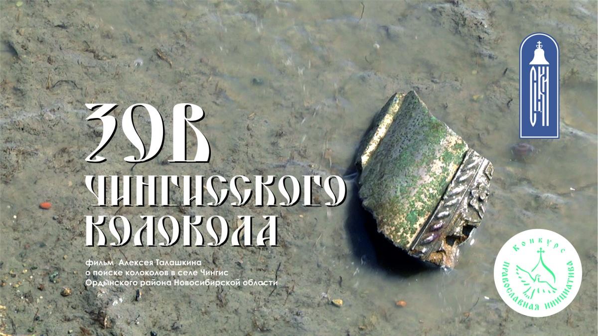novosibirskie-zvonari-snyali-film-o-p