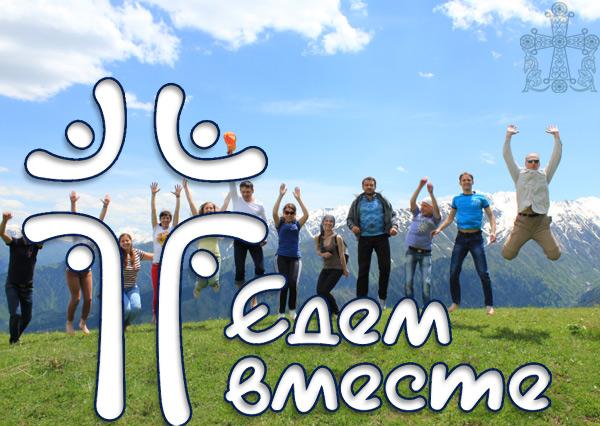 Создан Молодежный отдел «Едем вместе» при Паломническом Центре Украинской Православной Церкви