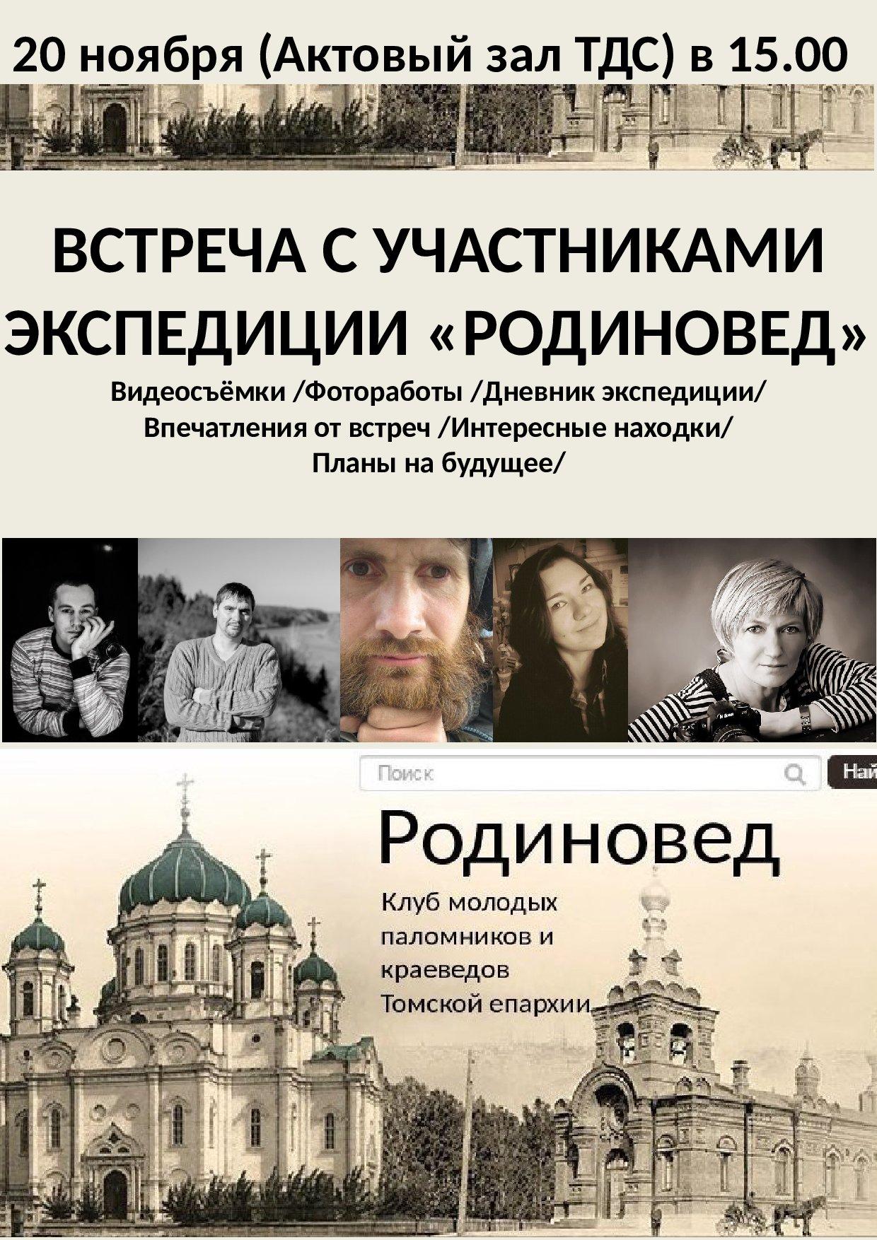 v-tomskoy-seminarii-proydyot-prezenta