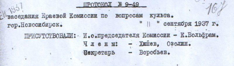 Архивные документы, 1937 года, Ордынский район