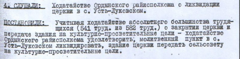 Архивные документы, 1937 год, Архивный район, Усть Луковка