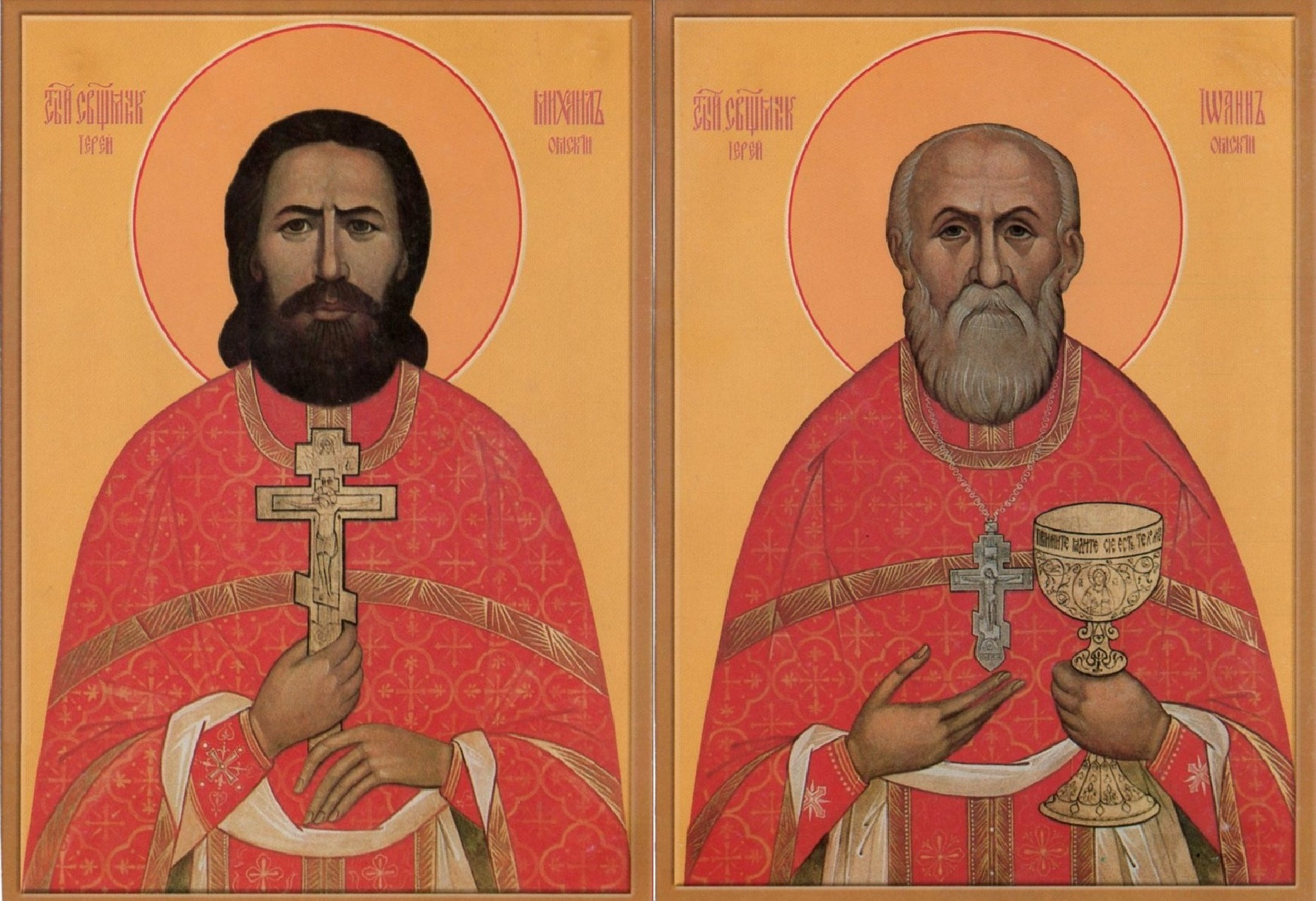 28 февраля - день памяти священномучеников Михаила Пятаева и Иоанна Куминова
