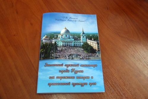 Фото: Курская епархия Изучаем православную культуру Курского края