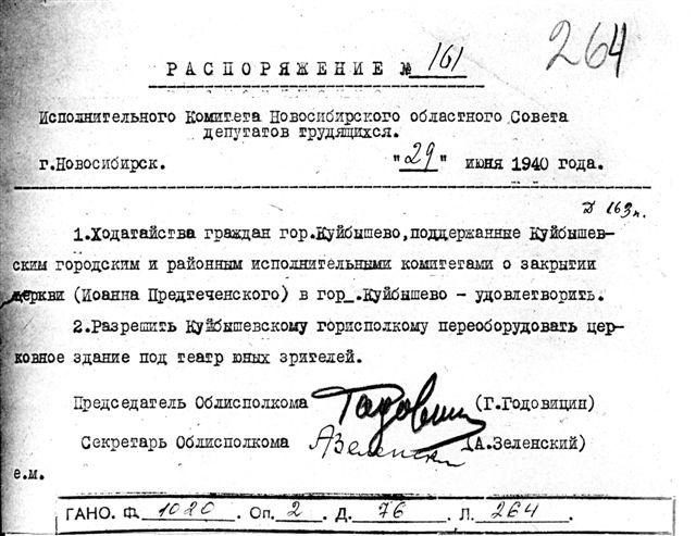 Постановление о закрытии Иоанно-Предтеченской церкви. Государственный архив Новосибирской области