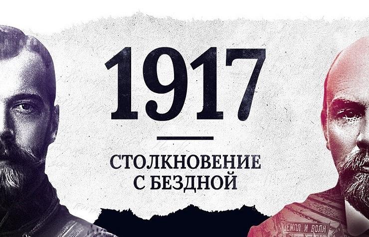 Информационное агентство 'ТАСС' и Государственный архив России открывают проект 'Столкновение с бездной'