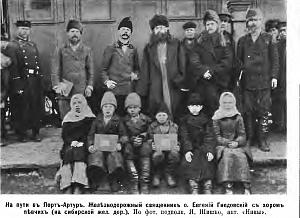 священник Гнедовский 1905.jpg