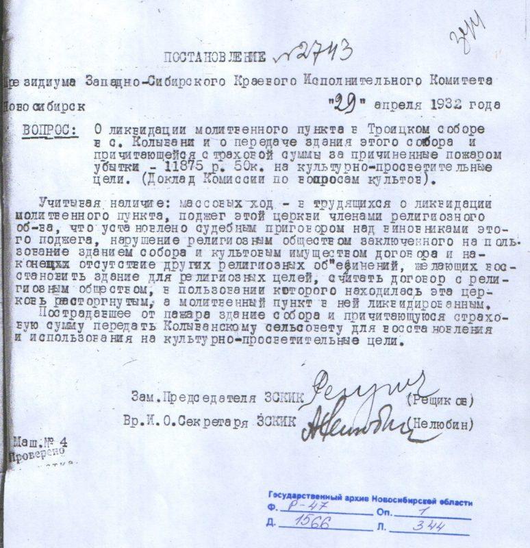 Колывань, 1932 год, Архивные документы, Троицкий собор