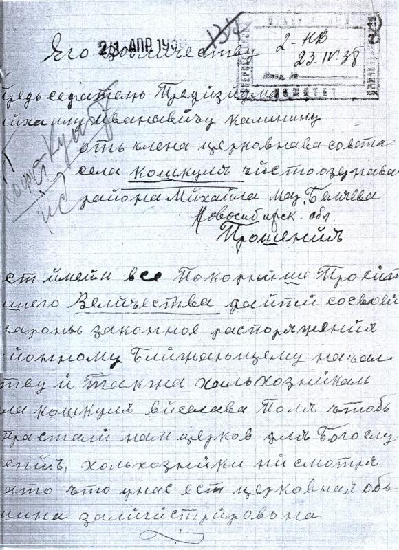 Архивные документы, ГАНО, Чистоозерный район, Кошкульское, Старый Кошкуль, 1938 год