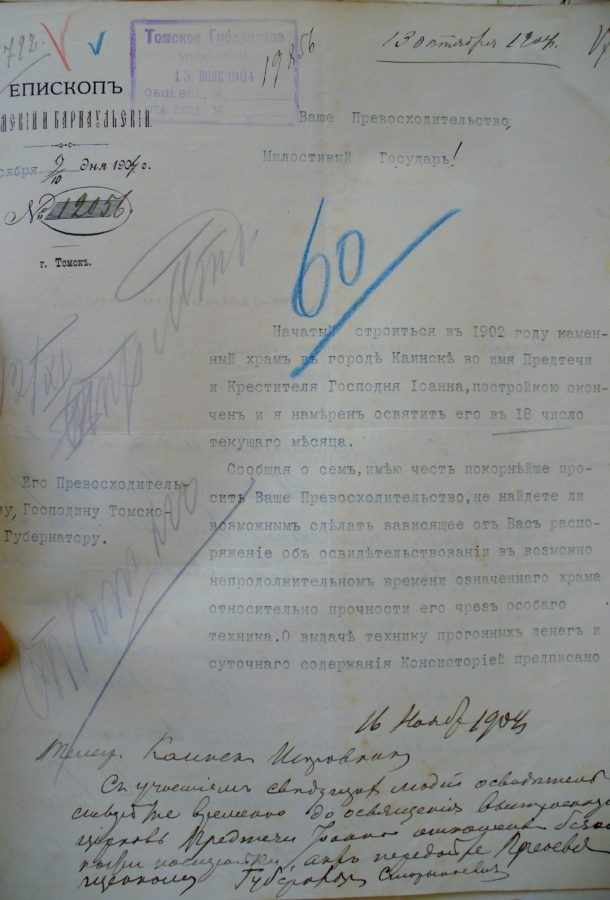 Каинск, Крячков,  Епископ Макарий Невский, Куйбышев,