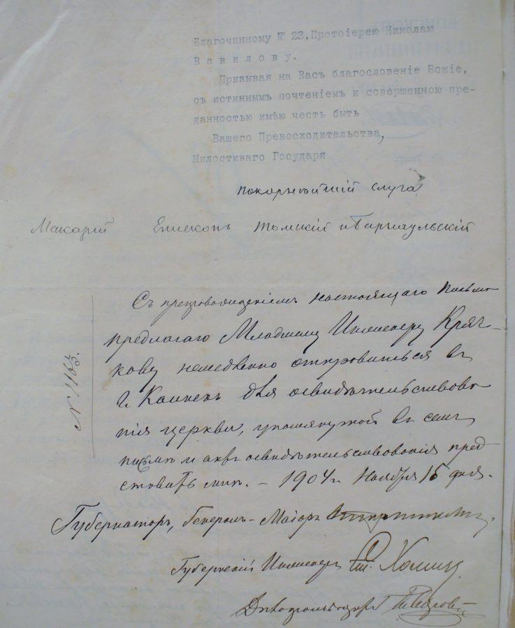 Куйбышев,  Каинск, Крючков, святитель Макарий Невский