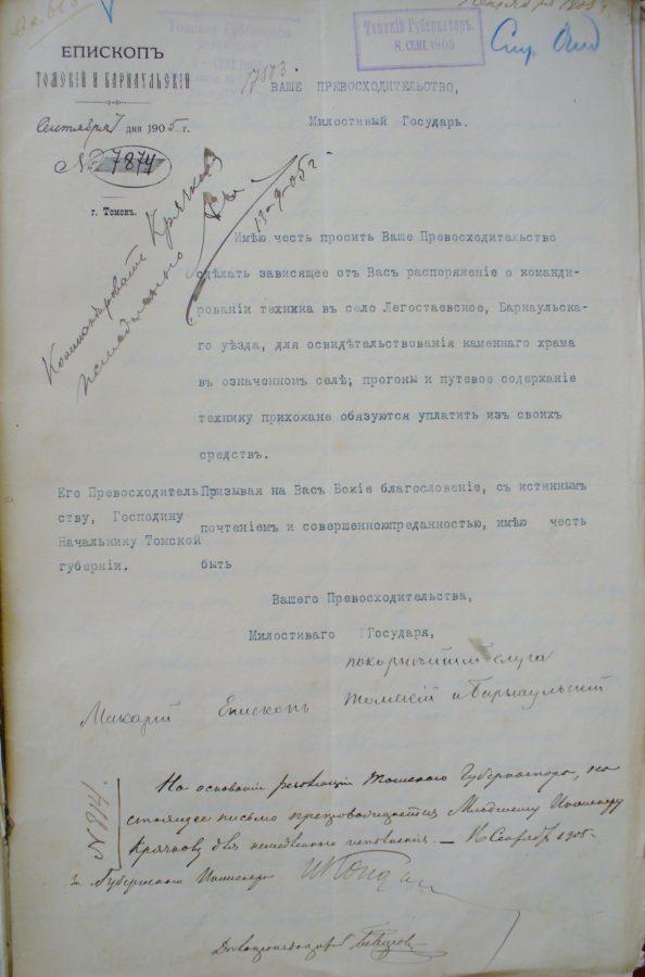 Легостаево, Крячков, святитель Макарий Невский