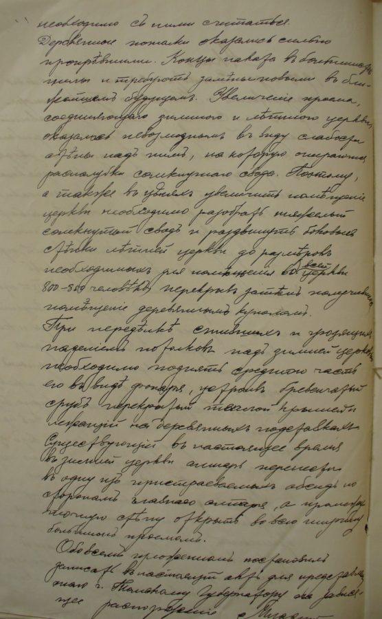 Легостаево, Крячков, 1905 го
