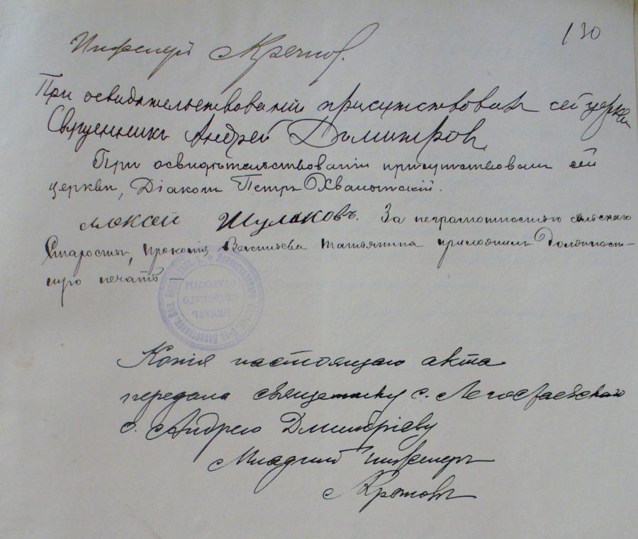 Легостаево, Крячков, 1905 год