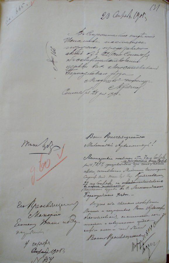 Легостаево, Андрей Крячков