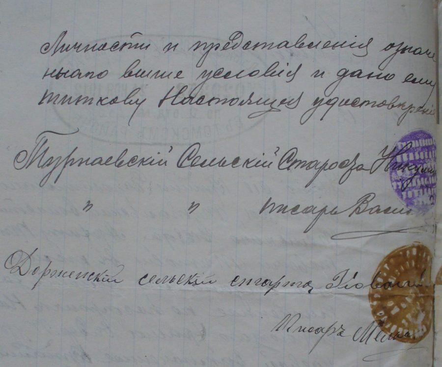 Турнаево, 1912 год, Архивные документы, Удостовернение, Столыпинская реформа
