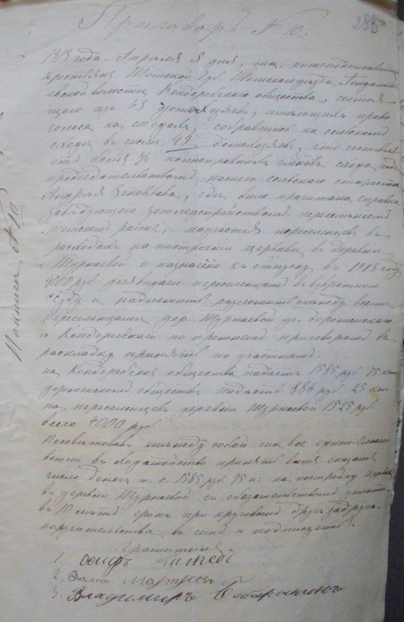 Турнаево, 1913 год, Архивные документы