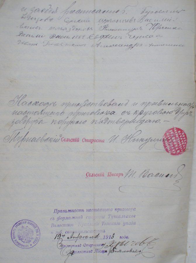 Архивные документы, Турнаево, 1913 год
