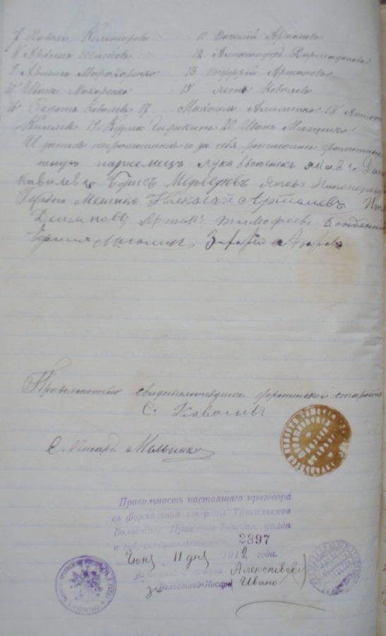 Доронино, 1912 год, Архивные материалы, сельский сход
