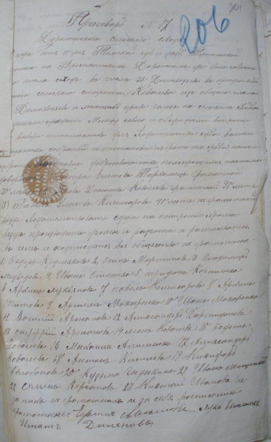 Доронино, Ермолов, Архивные документы, 1912 год
