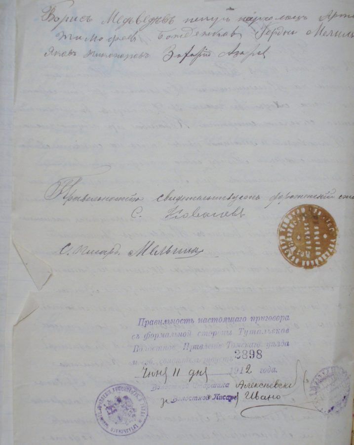 Доронино, 1912 год