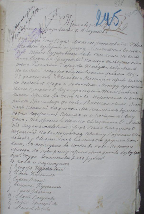 Турнаево, Томский Госархив, 1912 год