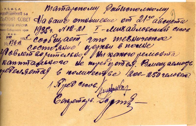 Первомихайловск, 1935 год, Архивные документы, Татарский район, Татарск
