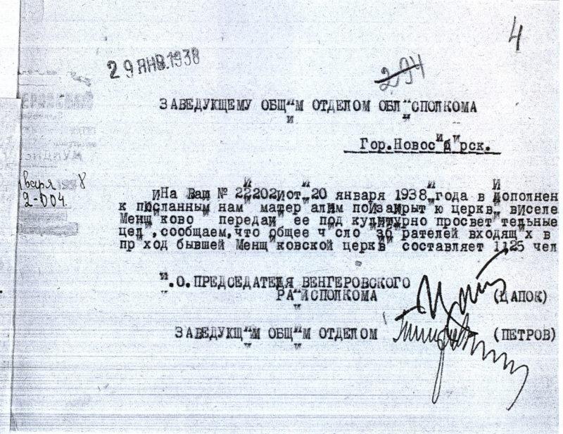 Архивные документы, ГАНО, Венгеровский район, Меньшиково, 1938 год