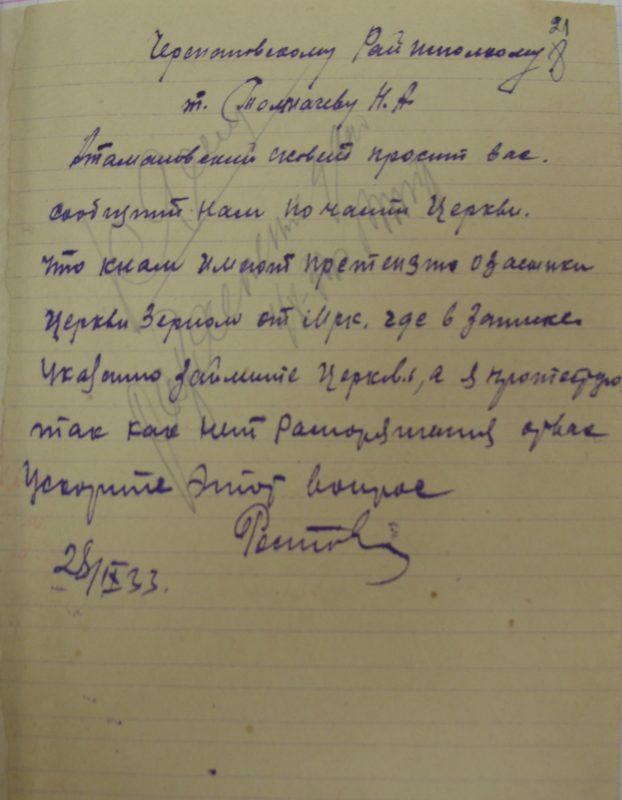 Атаманово, 1933 год, Архивные документы, ГАНО, Искитимский район, Черепановский район