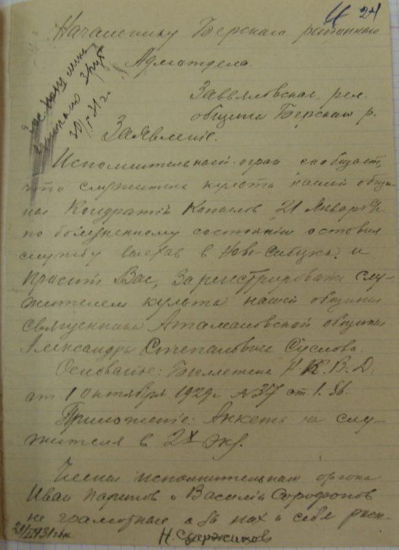 Завьялово, 1931 год, Архивные документы, ГАНО, Искитимский район