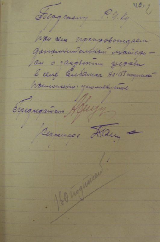Елбаши, 1930 год, Архивные документы, ГАНО, Искитимский район