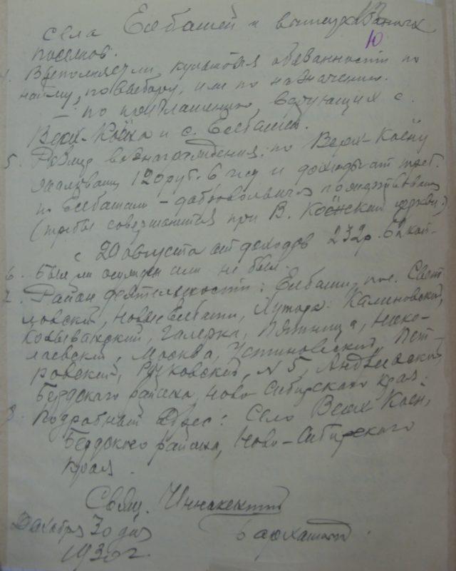 Елбаши, 1930 год, Архивные документы, ГАНО, Искитимский район, священник Иннокентий Бархатный